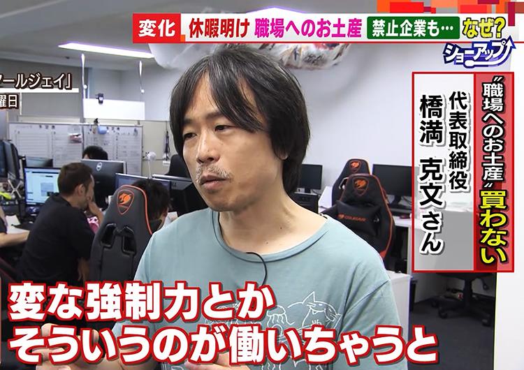 テレビ朝日『羽鳥慎一モーニングショー』で取り上げられました!